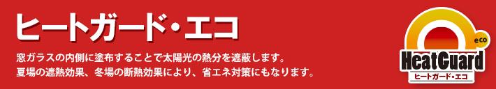 ヒートガード・エコ
