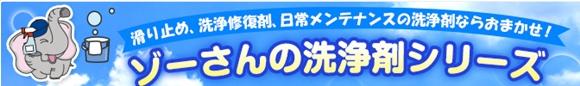 zo-san_logo